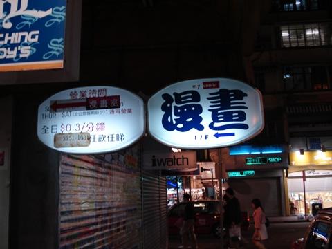 香港の日本1
