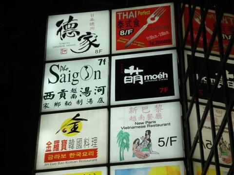香港の日本2