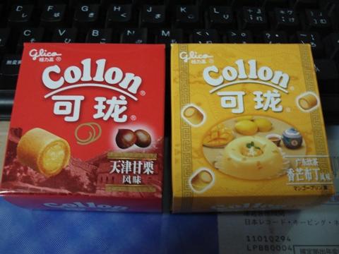 China Collon