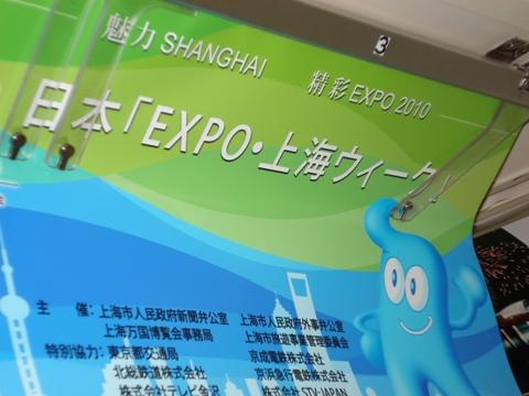 ShanghaiEXPO1