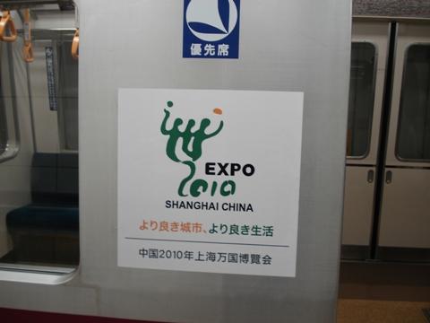 ShanghaiEXPO2