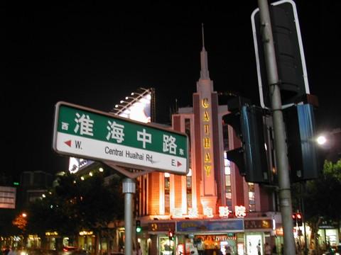 夜の淮海路